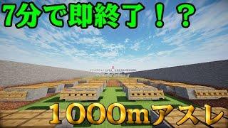 【マインクラフト】7分で即終了!?1000mアスレ!