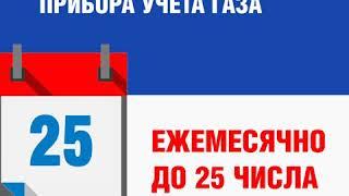 Передать показания счетчика Газпром межрегионгаз Смоленск
