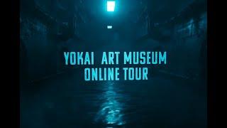妖怪美術館オンラインツアー