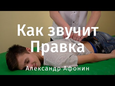 , title : 'Убрать боль в спине, шее и голове? Мануальный терапевт Александр Афонин Сочи Москва'