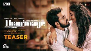 Thanimaye – Official Teaser | Raghul A R, Teju Ashwini | Yogeshwaran.H | E.K.Varman
