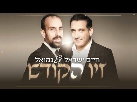 'זיו הקודש': נמואל וחיים ישראל • צפו