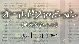 mqdefault - 【吹奏楽アレンジ】オールドファッション/back number 【楽譜付き】