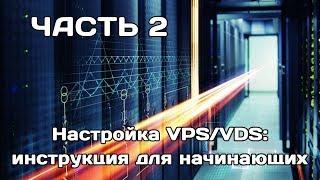 Настройка VPS/VDS-сервера для начинающих (часть 2)