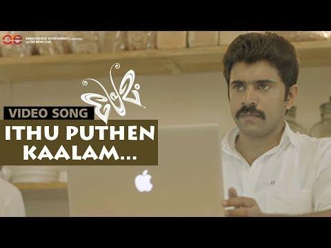 Ithu Puthan Kaalam - Premam Song - Shabareesh Varma & Rajesh