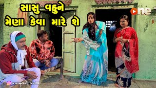 Sasu Vahu  Ne Mena Keva Mare Shay      Gujarati Comedy   One Media