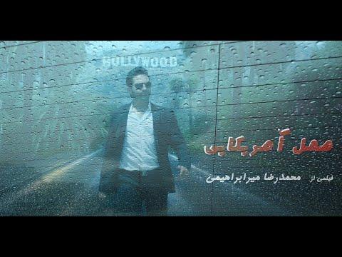 Mamal Amricaee 2 - Full Movieفیلم جدیدايرانى ممل آمريكايى ٢- کامل)بدون سانسور