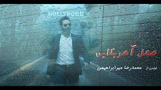 Mamal Amricaee 2 – Full Movie