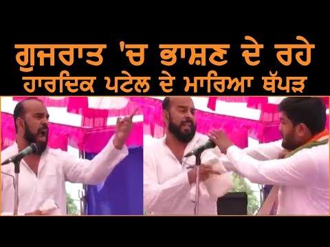 Hardik Patel Slapped While Delivering A Speech In Gujarat