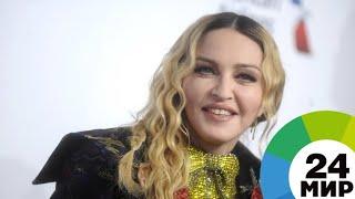 Женщина, которая поет… и танцует: Мадонне – 60 - МИР 24