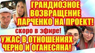 Дом 2 Свежие Новости ♡ 1 ноября 2019. Эфир (7.11.2019).