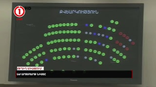 Live. ԱԺ արտահերթ նիստը