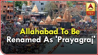 Panchnama Full (14.10.2018):Allahabad To Be Renamed As 'Prayagraj' Before Kumbh Mela, Say | ABP News