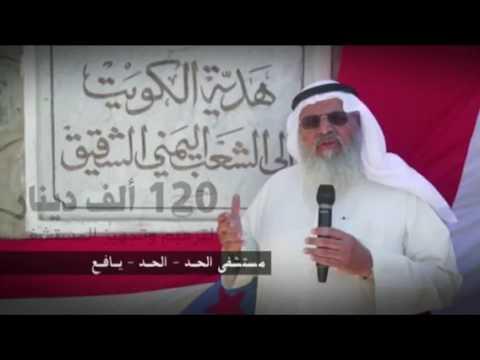 زيارة الدكتور محمد الشرهان رئيس مجلس ادارة جمعية صندوق اعانة المرضى - الى مستشفى الحد - اليمن