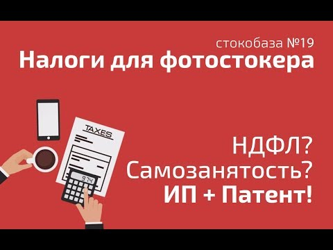 Налог в РФ для фотографа, фрилансера, стокера: НДФЛ, самозанятость или ИП с патентом? Онлайн-касса