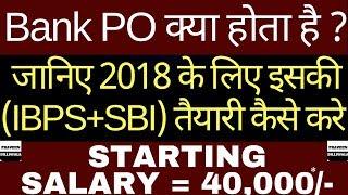 How to Prepare for Bank Po in 2019 | IBPS PO | SBI PO | Preparation | Syllabus | Salary | 2019