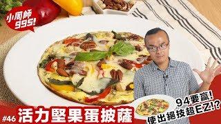 料理123-活力堅果蛋披薩