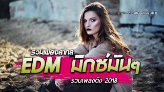 รวมเพลงสากล EDM มิกช์มันๆๆ เพลงสากลใหม่ มาแรง โดนใจวัยรุ่น เพลงสากล คนไทยชอบฟัง 2018