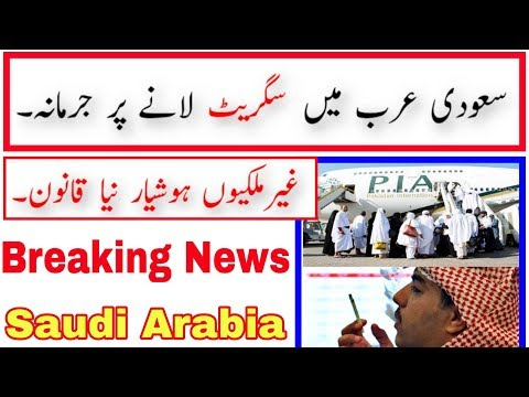 Saudi Arabia Latest News ( 13-07-2019 ) Saudi New Law | Saudi News Bad News Safi News