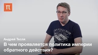 Постколониальный национализм — Андрей Тесля