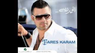 اغاني حصرية Fares Karam - Al Hamdella / فارس كرم الحمدلله تحميل MP3