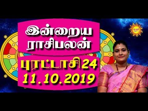 Today RasiPalan DAILY RASIPALAN 11.10.2019 Indraya RasiPalan இன்றைய ராசிபலன் தினபலன் KADAVUL ARUL TV