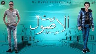 Tito - Bondok - Bet El2osol| (Lyrics Video) | تيتو - بندق - مهرجان بيت الاصول (بالكلمات)