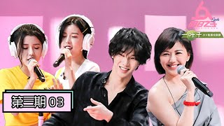 [ENG SUB] [The Coming One III] Full EP3:  Could the Girls Break Through Their Upper Limits?