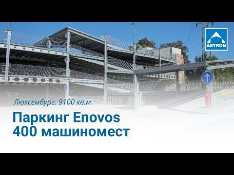 Паркинг Enovos | 400 машиномест