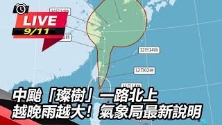 中颱「璨樹」一路北上 越晚雨越大!