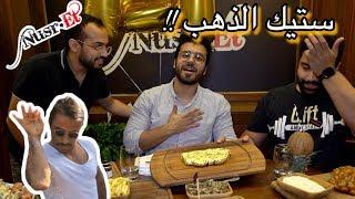 ستيك الذهب في مطعم نصرت2 مليون مشترك | Golden Steak In Nusret - Jeddah