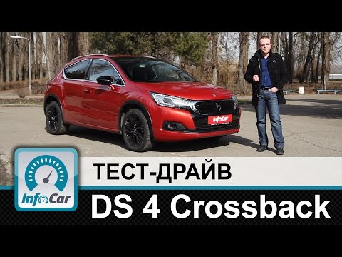 Citroen  Ds4 Crossback Хетчбек класса C - тест-драйв 1