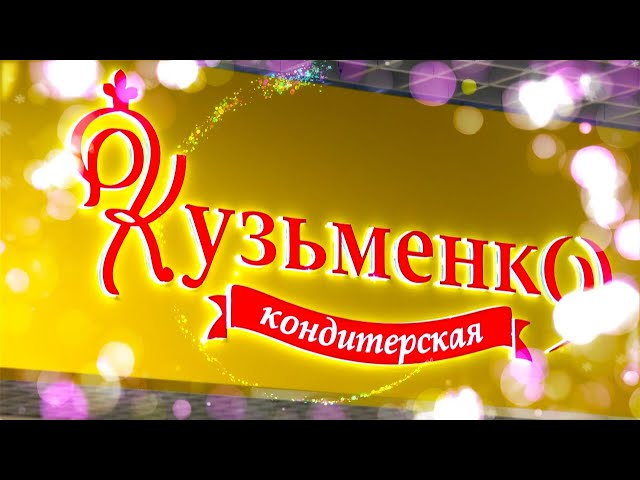 За сладкими подарками к «Кузьменко»!