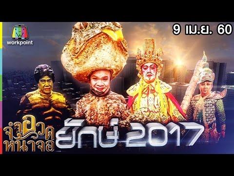 จำอวดหน้าจอ | ยักษ์ 2017 | 9 เม.ย. 60 Full HD