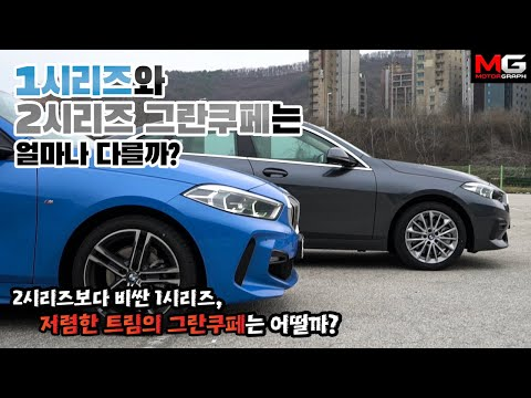 모터그래프 BMW 2 Series