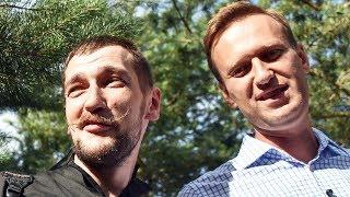 Олег Навальный вышел на свободу // Новости
