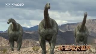 新・恐竜大進撃PR動画