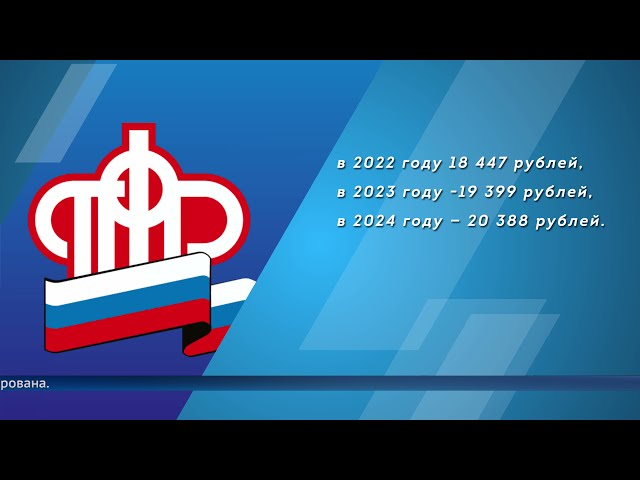 К 2024 году пенсия по старости превысит 20 тысяч рублей