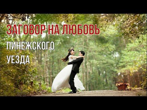 Заговор на любовь: Старинное заклинание на любовь Пинежского уезда (Текст) /народная волшба 2020 18+