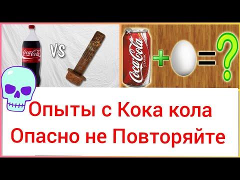 Опыты с Кока кола Опасно не Повторяйте Опыт с яйцом опыт с гвоздём  Опыты с вашим здоровьем