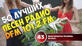 50 лучших песен DFM 101.2 FM | Музыкальный хит-парад недели 1 января - 8 января 2018