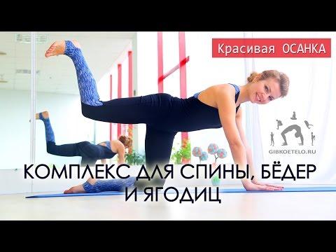 Комплекс упражнений для сколиоза первой степени