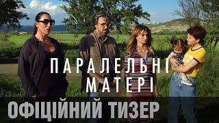 ПАРАЛЕЛЬНІ МАТЕРІ: офіційний тизер   Пенелопа Крус у новому фільмі Педро Альмодовара