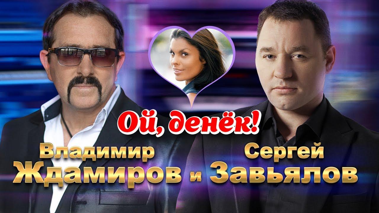 Сергей Завьялов и Владимир Ждамиров — Ой, денек!