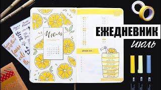 BULLET JOURNAL 🍋 ИЮЛЬ | КАК Я ВЕДУ ЕЖЕДНЕВНИК? 📖 Планирование и оформление ежедневника