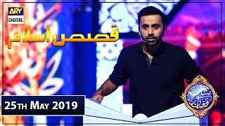 Shan-e-Sehr |Segment|Qasas ul Islam | 25th May 2019