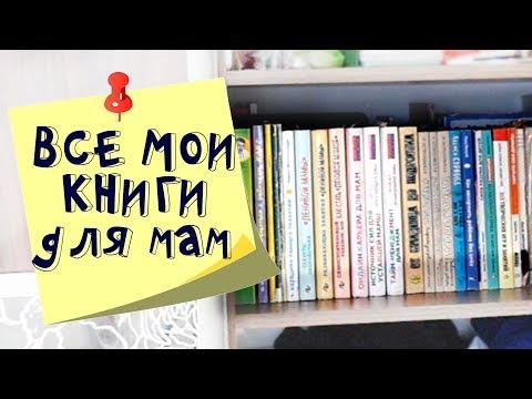 Организация книг на полке в шкафу. Все мои книги про материнство.