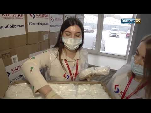 Капитал МС в Курганской области оказало гуманитарную помощь врачам на сумму 2 млн. рублей