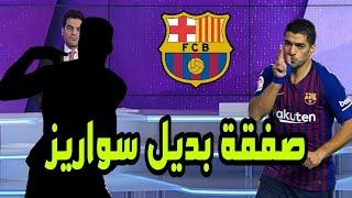اخبار برشلونة اليوم: برشلونة يرفض دخول مزاد على بديل سواريز ...