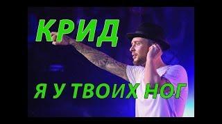 Егор Крид-Я у твоих ног(LIVE)(пародия)